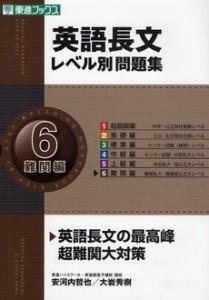英語長文レベル別問題集6