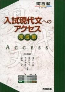 入試現代文へのアクセス完成編