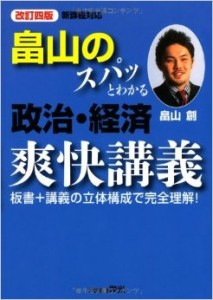 畠山のスパッとわかwる政治経済爽快講義