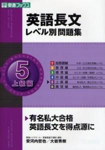 英語長文レベル別問題集5