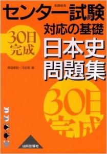 センター試験対応の基礎30日完成日本史問題集
