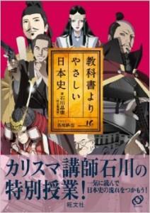 教科書よりやさしい日本史の効果的な使い方
