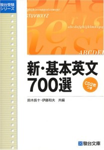 新・基本英文700選の効果的な使い方
