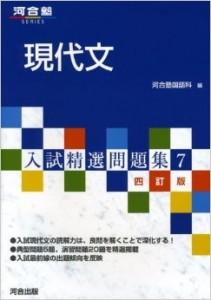 河合塾-入試精選問題集7-現代文