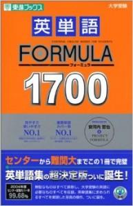 英単語FORMULA 1700