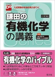 鎌田の有機化学の講義
