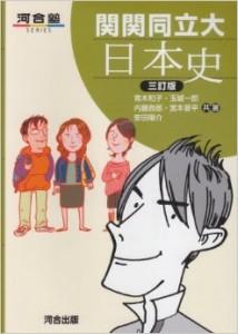 関関同立日本史(河合塾シリーズ)の効果的な使い方