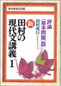 新・田村の現代文講義-評論編の効果的な使い方