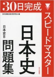 30日完成スピードマスター日本史問題集の効果的な使い方