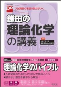 鎌田の理論化学の講義