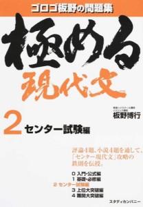 極める現代文2センター試験編(音声講義付き問題集)