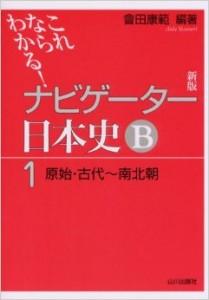 ナビゲーター日本史Bの効果的な使い方