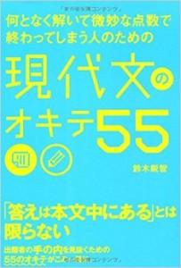 現代文のオキテ55