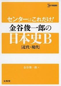 センターはこれだけ!金谷俊一郎の日本史Bシリーズの効果的な使い方