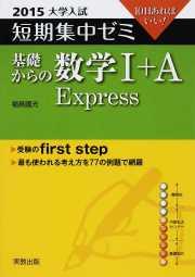 基礎からの数学Ⅰ+A・Ⅱ+B Express ―10日あればいい!