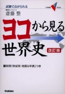 ヨコから見る世界史