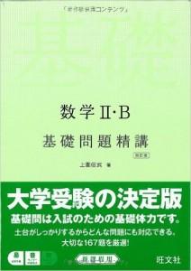 数学I・A Ⅱ・B Ⅲ 基礎問題精講