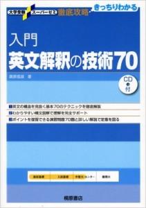 入門 英文解釈の技術70