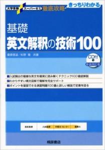 基礎 英文解釈の技術100