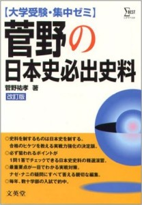 菅野の日本史必出史料の効果的な使い方