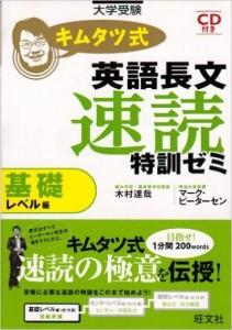キムタツ式英語長文速読特訓ゼミ 基礎レベル編の効果的な使い方