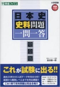 日本史 史料問題 一問一答の効果的な使い方