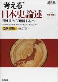 """""""考える""""日本史論述の効果的な使い方"""