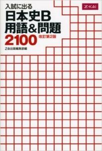 入試に出る 日本史B 用語&問題2100の効果的な使い方