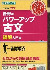 吉野のパワーアップ古文読解入門編