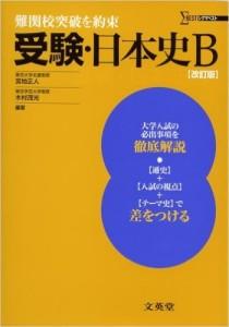受験・日本史Bの効果的な使い方