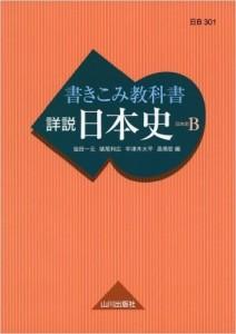 書きこみ教科書 詳説日本史の効果的な使い方