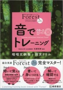 総合英語 Forest 音でトレーニング