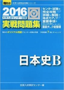 大学入試センター試験 実戦問題集 日本史Bの効果的な使い方