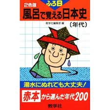 風呂で覚える日本史[年代]の効果的な使い方