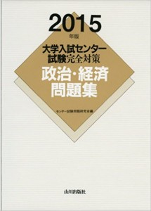 大学入試センター試験完全対策 政治・経済
