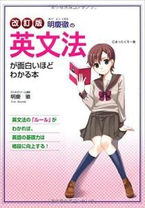 明慶徹の英文法が面白いほどわかる本の効果的な使い方