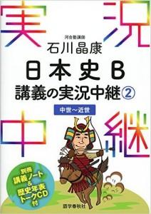 石川晶康 日本史B講義の実況中継(2)中世~近世