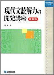 現代文読解力の開発講座の効果的な使い方