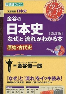 金谷の日本史「なぜ」と「流れ」がわかる本 原始・古代史