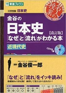 金谷の日本史「なぜ」と「流れ」がわかる本 近現代史