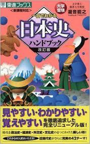 一目でわかる日本史ハンドブックの効果的な使い方
