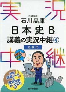 石川晶康 日本史B講義の実況中継(4)近現代