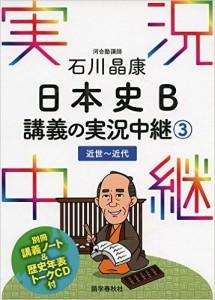 石川晶康 日本史B講義の実況中継(3)近世~近代