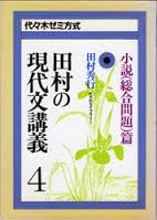 田村の現代文講義4 小説編