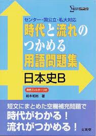 時代と流れのつかめる用語問題集日本史B