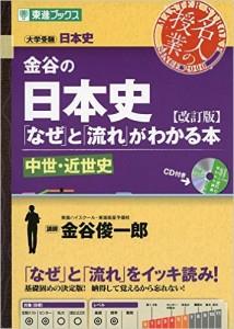 金谷の日本史「なぜ」と「流れ」がわかる本 中世・近世史