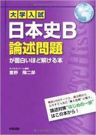大学入試 日本史B論述問題が面白いほど解ける本の効果的な使い方