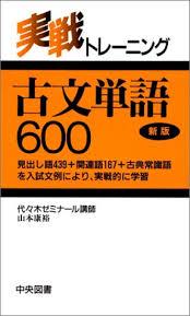 実戦トレーニング古文単語600