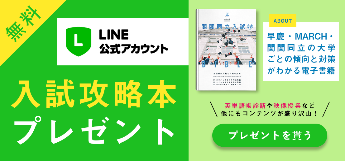 line公式アカウント 入試攻略本プレゼント