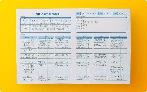 月間学習計画表